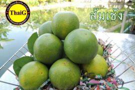 ส้มเช้ง ผลไม้ไทยโบราณ